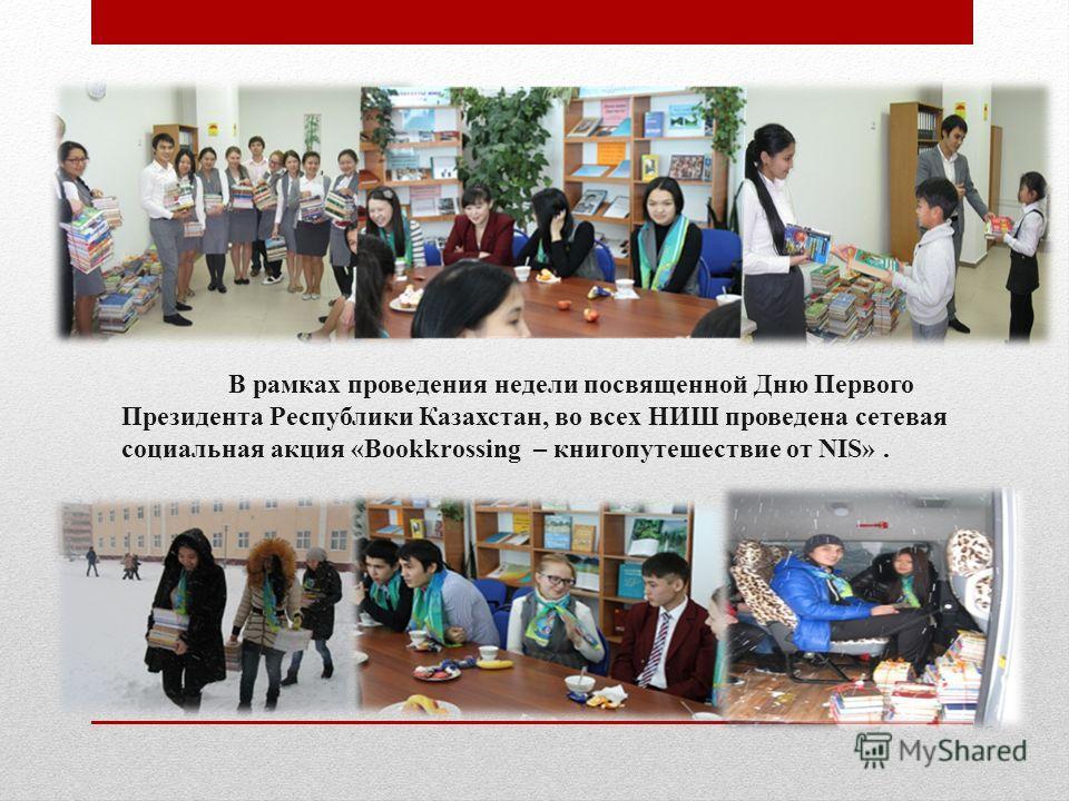 В рамках проведения недели посвященной Дню Первого Президента Республики Казахстан, во всех НИШ проведена сетевая социальная акция «Вookkrossing – книгопутешествие от NIS».