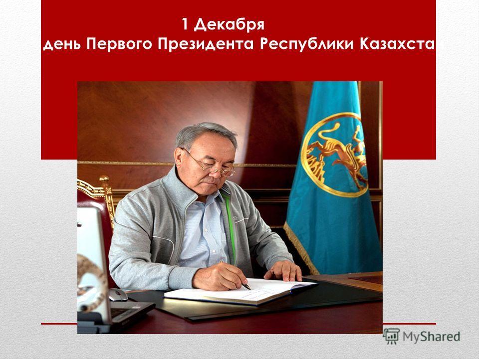 1 Декабря день Первого Президента Республики Казахстан