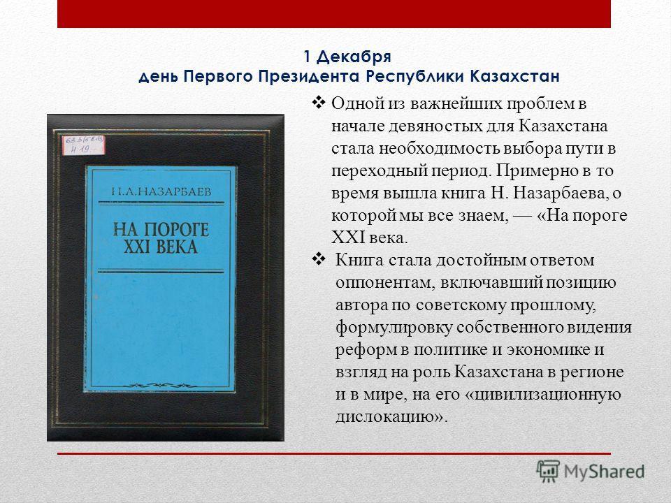 Одной из важнейших проблем в начале девяностых для Казахстана стала необходимость выбора пути в переходный период. Примерно в то время вышла книга Н. Назарбаева, о которой мы все знаем, «На пороге XXI века. Книга стала достойным ответом оппонентам, в