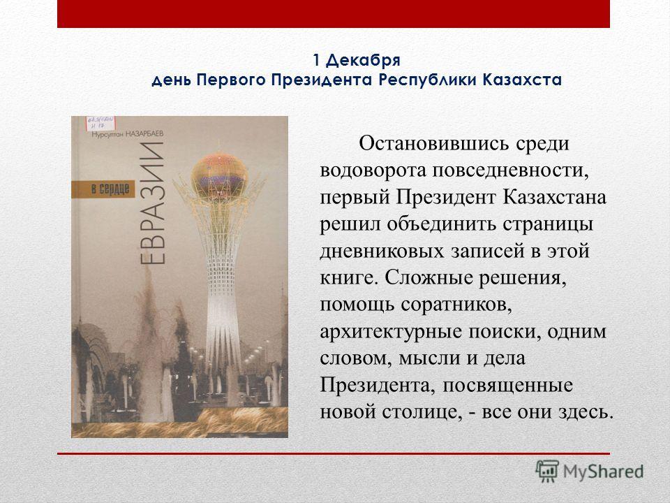 Остановившись среди водоворота повседневности, первый Президент Казахстана решил объединить страницы дневниковых записей в этой книге. Сложные решения, помощь соратников, архитектурные поиски, одним словом, мысли и дела Президента, посвященные новой
