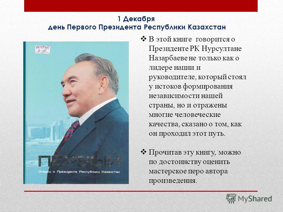 В этой книге говорится о Президенте РК Нурсултане Назарбаеве не только как о лидере нации и руководителе, который стоял у истоков формирования независимости нашей страны, но и отражены многие человеческие качества, сказано о том, как он проходил этот