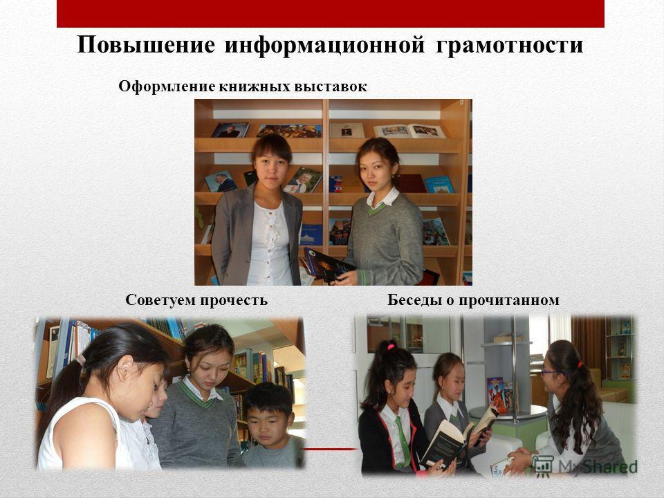 Повышение информационной грамотности Беседы о прочитанномСоветуем прочесть Оформление книжных выставок