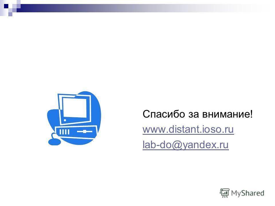 Спасибо за внимание! www.distant.ioso.ru lab-do@yandex.ru