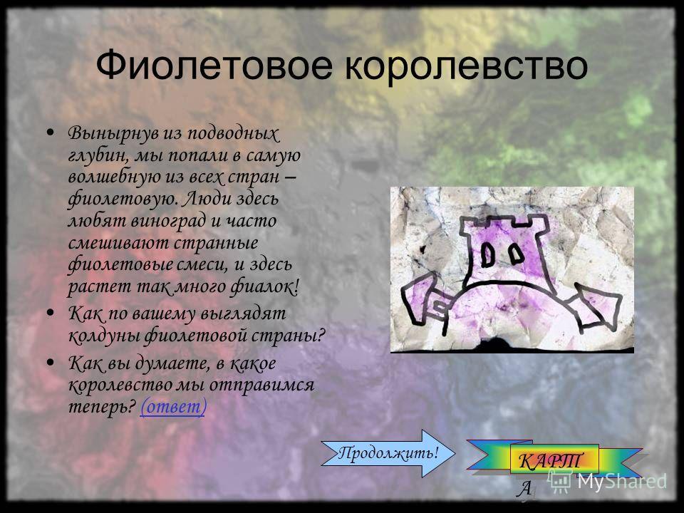 Фиолетовое королевство Вынырнув из подводных глубин, мы попали в самую волшебную из всех стран – фиолетовую. Люди здесь любят виноград и часто смешивают странные фиолетовые смеси, и здесь растет так много фиалок! Как по вашему выглядят колдуны фиолет