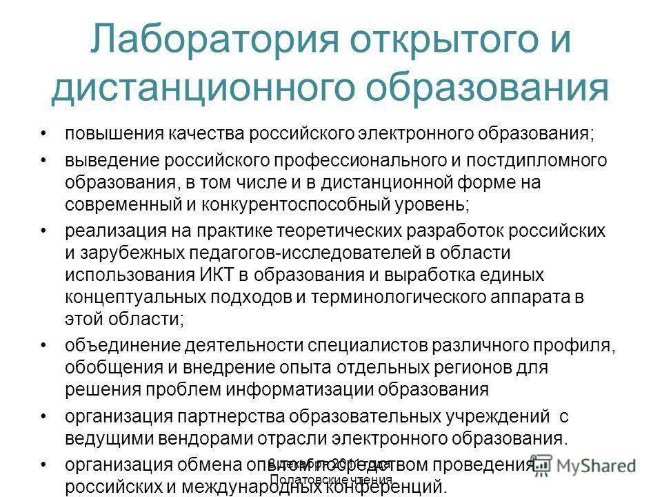 Лаборатория открытого и дистанционного образования повышения качества российского электронного образования; выведение российского профессионального и постдипломного образования, в том числе и в дистанционной форме на современный и конкурентоспособный