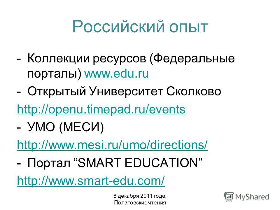 Российский опыт -Коллекции ресурсов (Федеральные порталы) www.edu.ruwww.edu.ru -Открытый Университет Сколково http://openu.timepad.ru/events -УМО (МЕСИ) http://www.mesi.ru/umo/directions/ -Портал SMART EDUCATION http://www.smart-edu.com/ 8 декабря 20