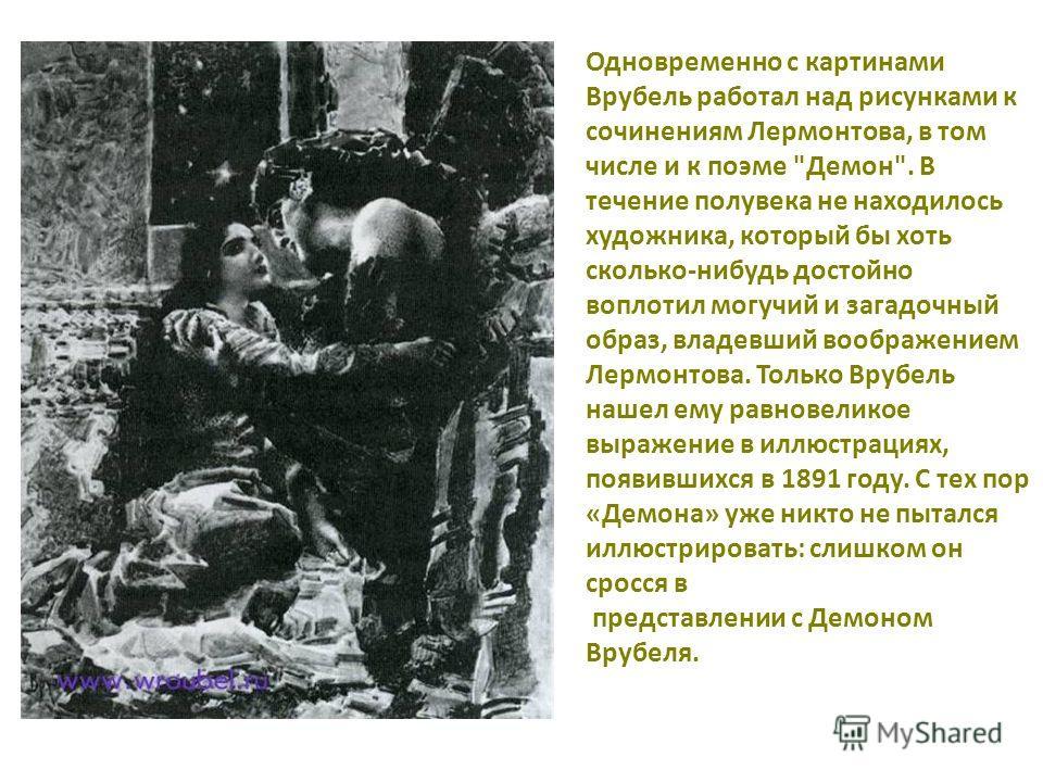 Одновременно с картинами Врубель работал над рисунками к сочинениям Лермонтова, в том числе и к поэме