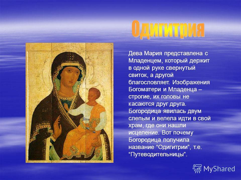 Дева Мария представлена с Младенцем, который держит в одной руке свернутый свиток, а другой благословляет. Изображения Богоматери и Младенца – строгие, их головы не касаются друг друга. Богородица явилась двум слепым и велела идти в свой храм, где он