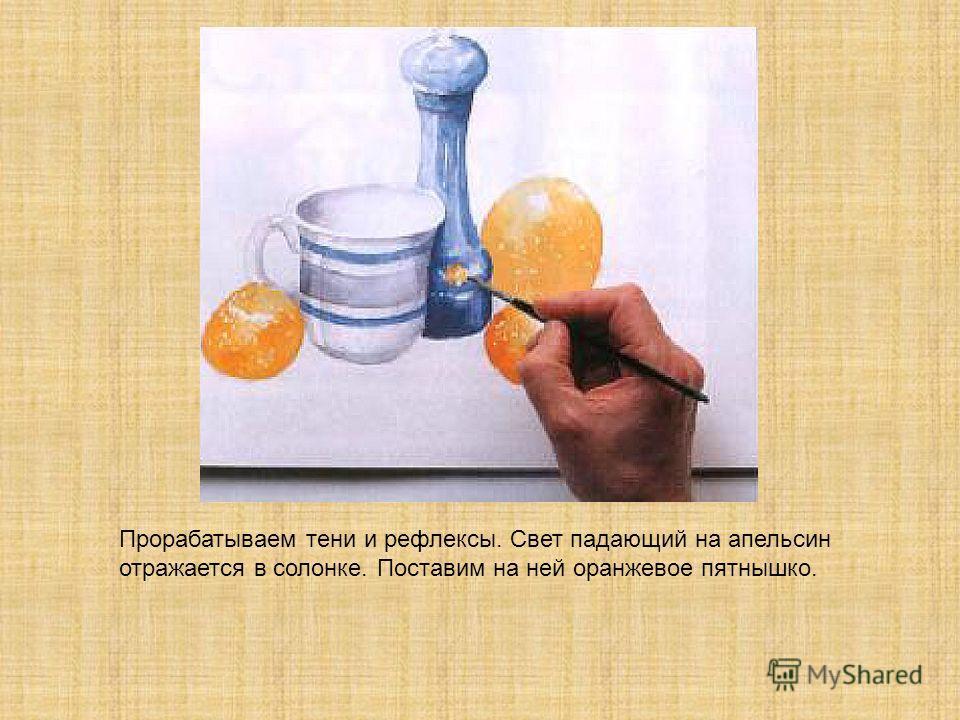 Прорабатываем тени и рефлексы. Свет падающий на апельсин отражается в солонке. Поставим на ней оранжевое пятнышко.