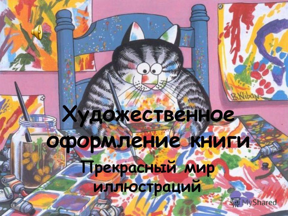 Художественное оформление книги Прекрасный мир иллюстраций