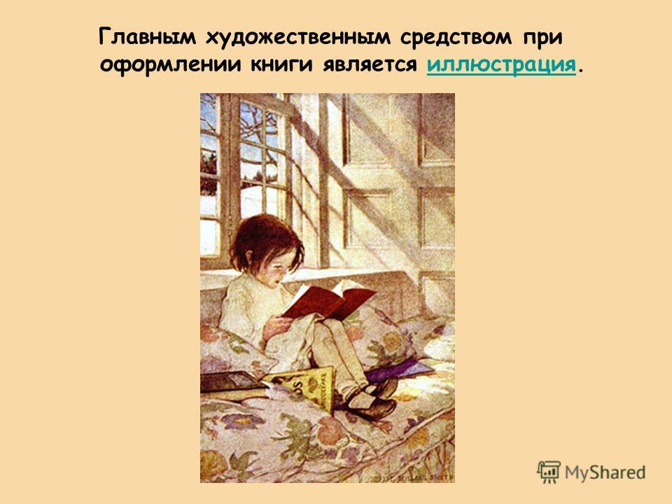 Главным художественным средством при оформлении книги является иллюстрация.иллюстрация