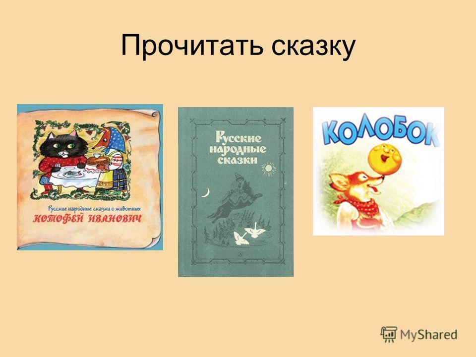 Прочитать сказку