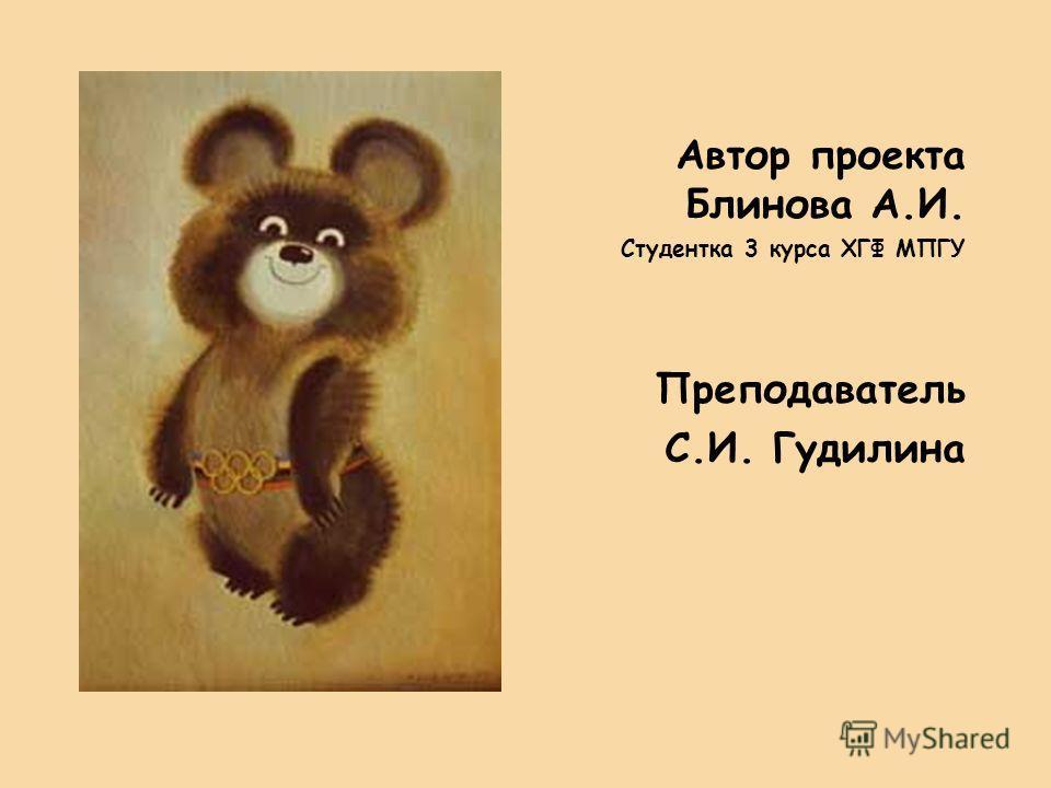 Автор проекта Блинова А.И. Студентка 3 курса ХГФ МПГУ Преподаватель С.И. Гудилина