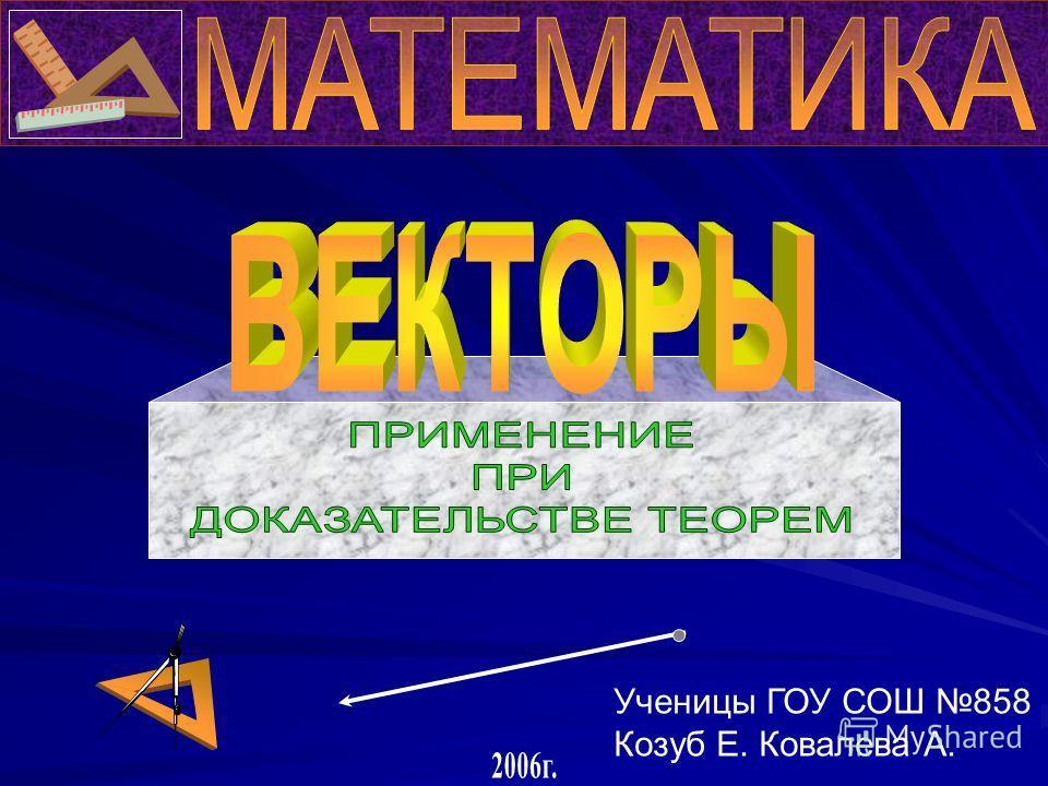 Ученицы ГОУ СОШ 858 Козуб Е. Ковалева А.
