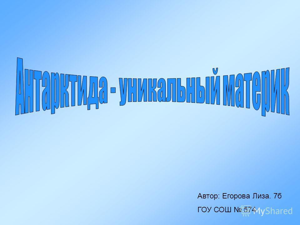 Автор: Егорова Лиза. 7б ГОУ СОШ 574