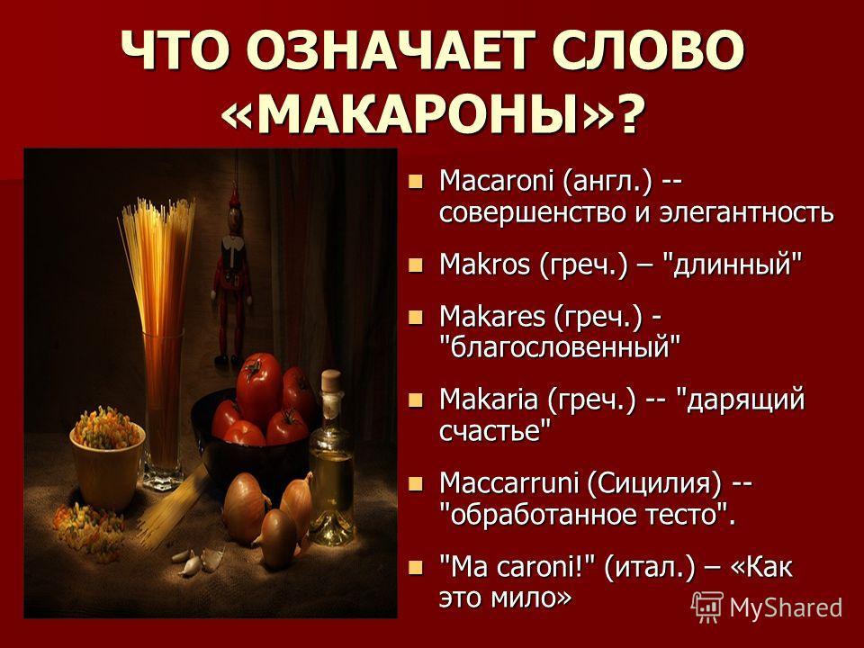 ЧТО ОЗНАЧАЕТ СЛОВО «МАКАРОНЫ»? Macaroni (англ.) -- совершенство и элегантность Macaroni (англ.) -- совершенство и элегантность Makros (греч.) –