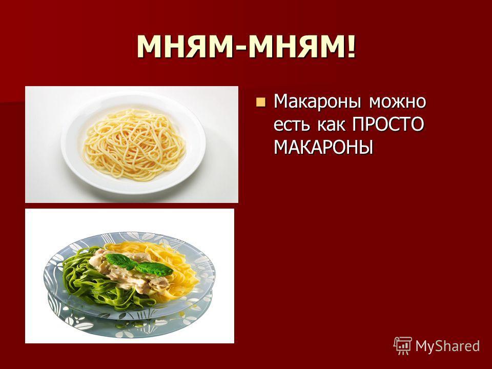 МНЯМ-МНЯМ! Макароны можно есть как ПРОСТО МАКАРОНЫ Макароны можно есть как ПРОСТО МАКАРОНЫ