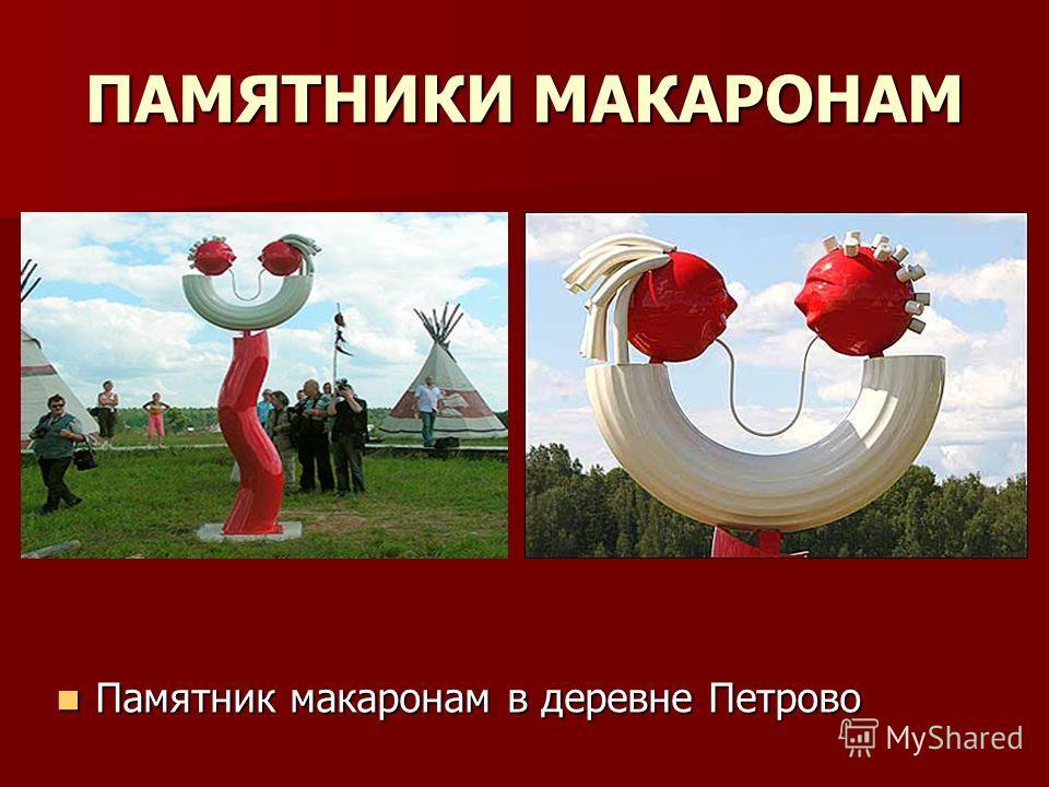 ПАМЯТНИКИ МАКАРОНАМ Памятник макаронам в деревне Петрово Памятник макаронам в деревне Петрово