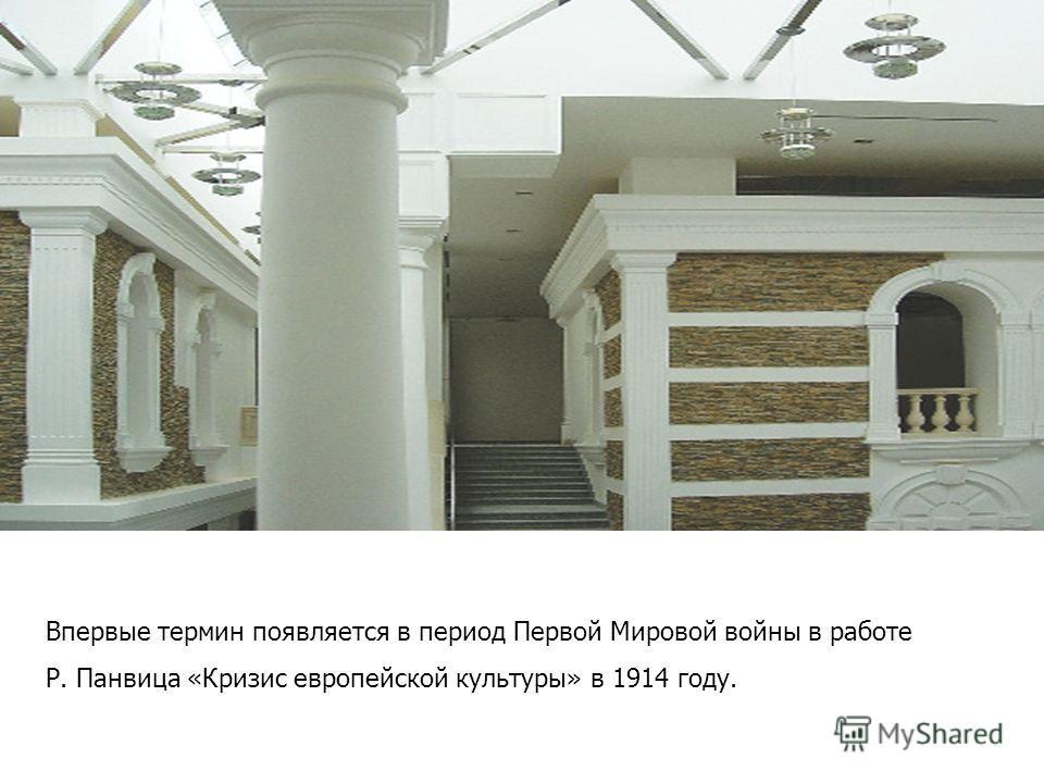Впервые термин появляется в период Первой Мировой войны в работе Р. Панвица «Кризис европейской культуры» в 1914 году.