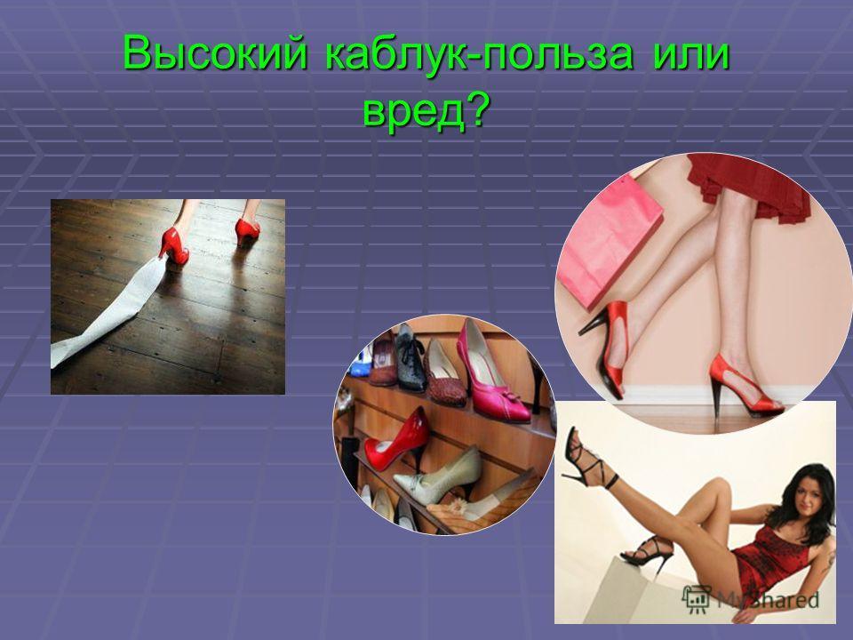 Высокий каблук-польза или вред?