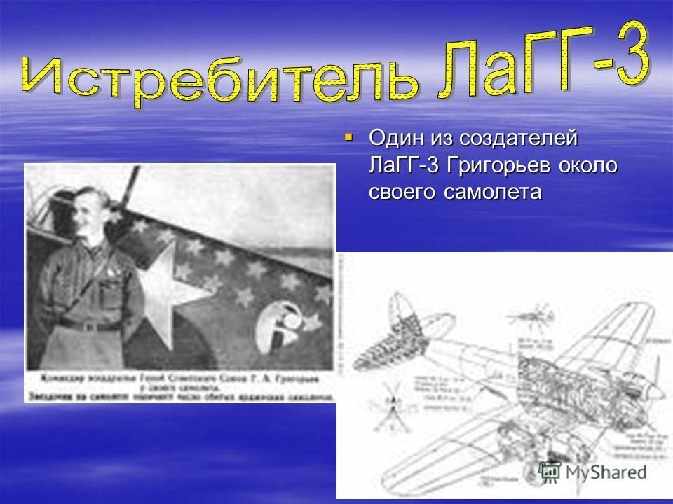 Один из создателей ЛаГГ-3 Григорьев около своего самолета Один из создателей ЛаГГ-3 Григорьев около своего самолета