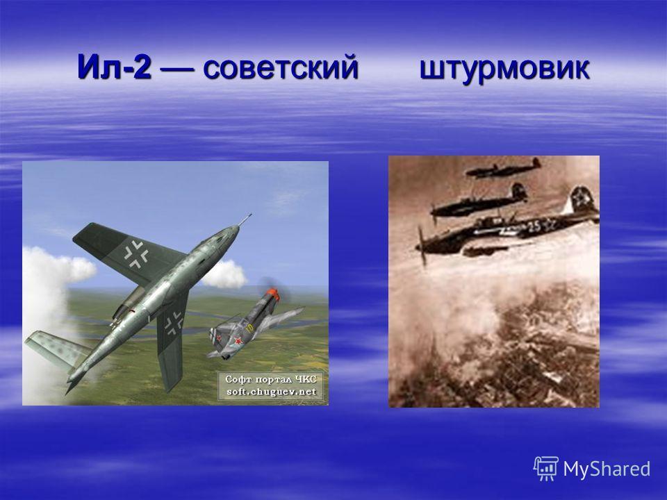 Ил-2 советский штурмовик