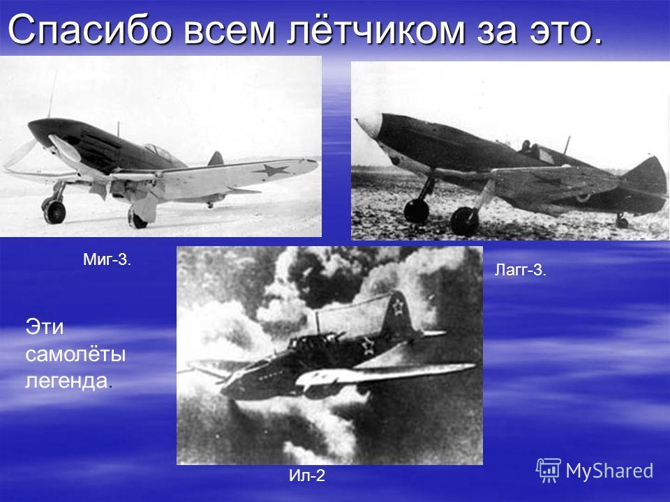 Спасибо всем лётчиком за это. Миг-3. Лагг-3. Ил-2 Эти самолёты легенда.