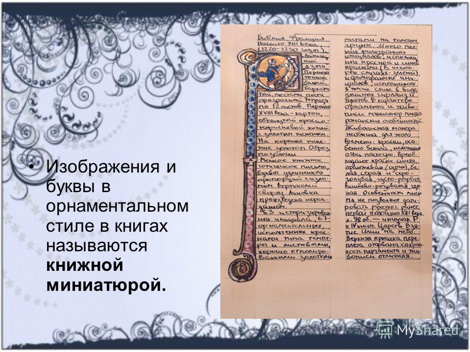 Изображения и буквы в орнаментальном стиле в книгах называются книжной миниатюрой.