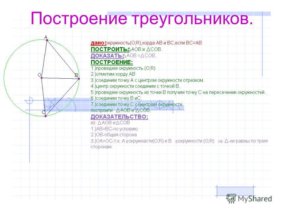 Построение треугольников.