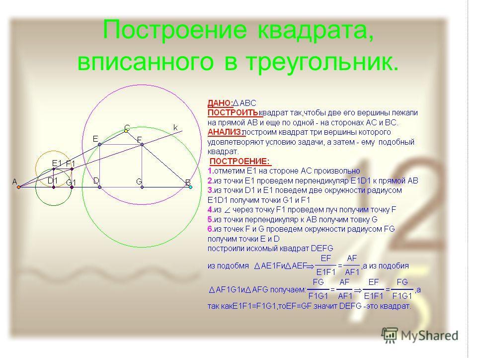 Построение квадрата, вписанного в треугольник.