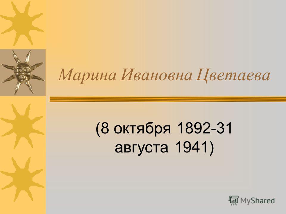 Марина Ивановна Цветаева (8 октября 1892-31 августа 1941)