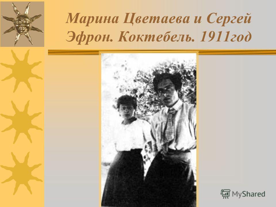 Марина Цветаева и Сергей Эфрон. Коктебель. 1911год