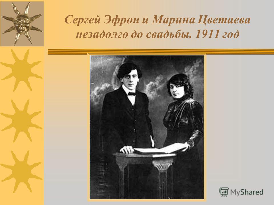 Сергей Эфрон и Марина Цветаева незадолго до свадьбы. 1911 год