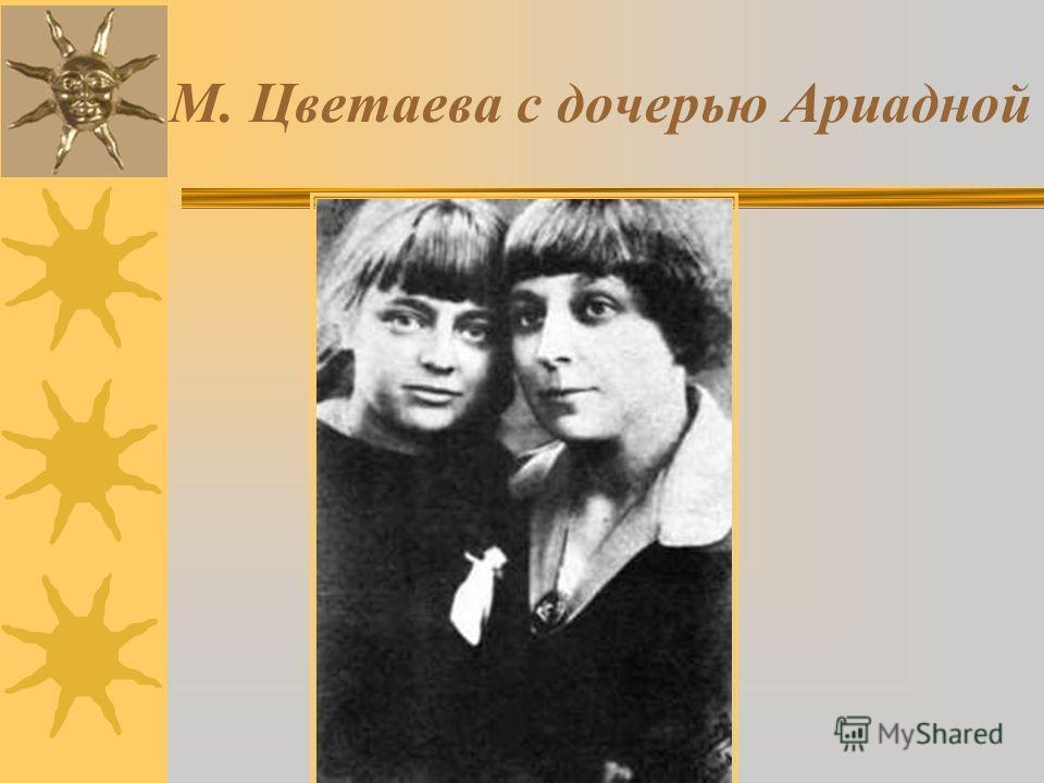 М. Цветаева с дочерью Ариадной