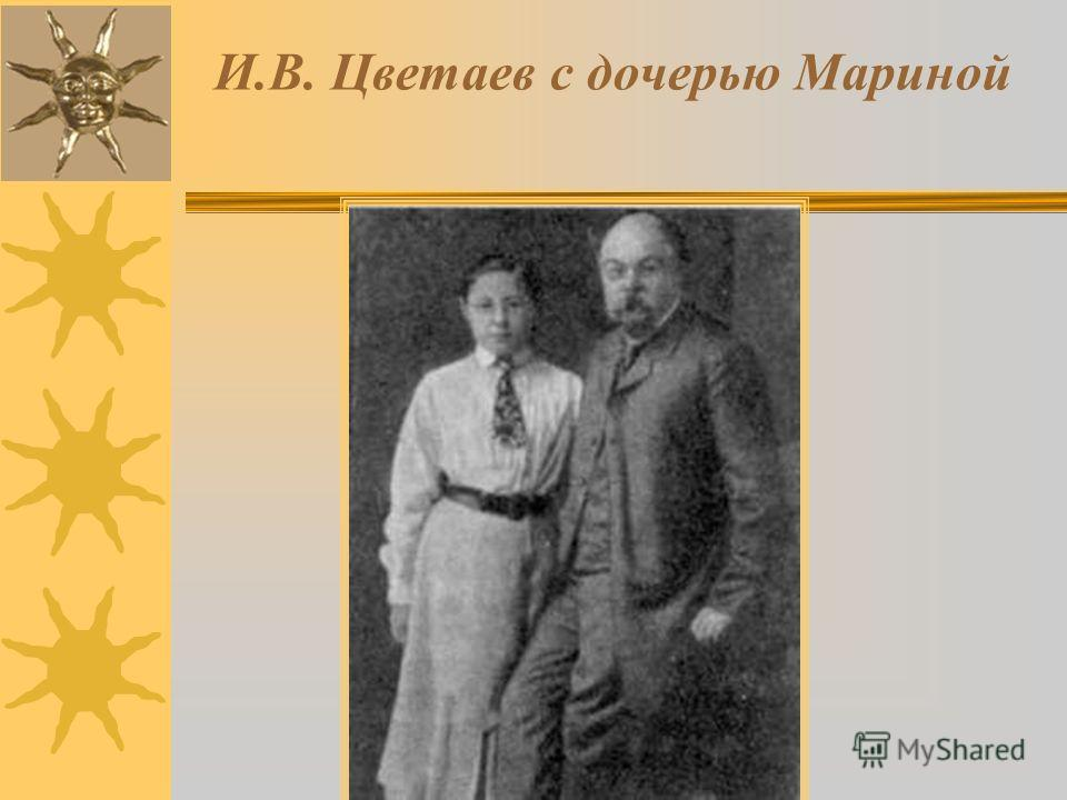 И.В. Цветаев с дочерью Мариной