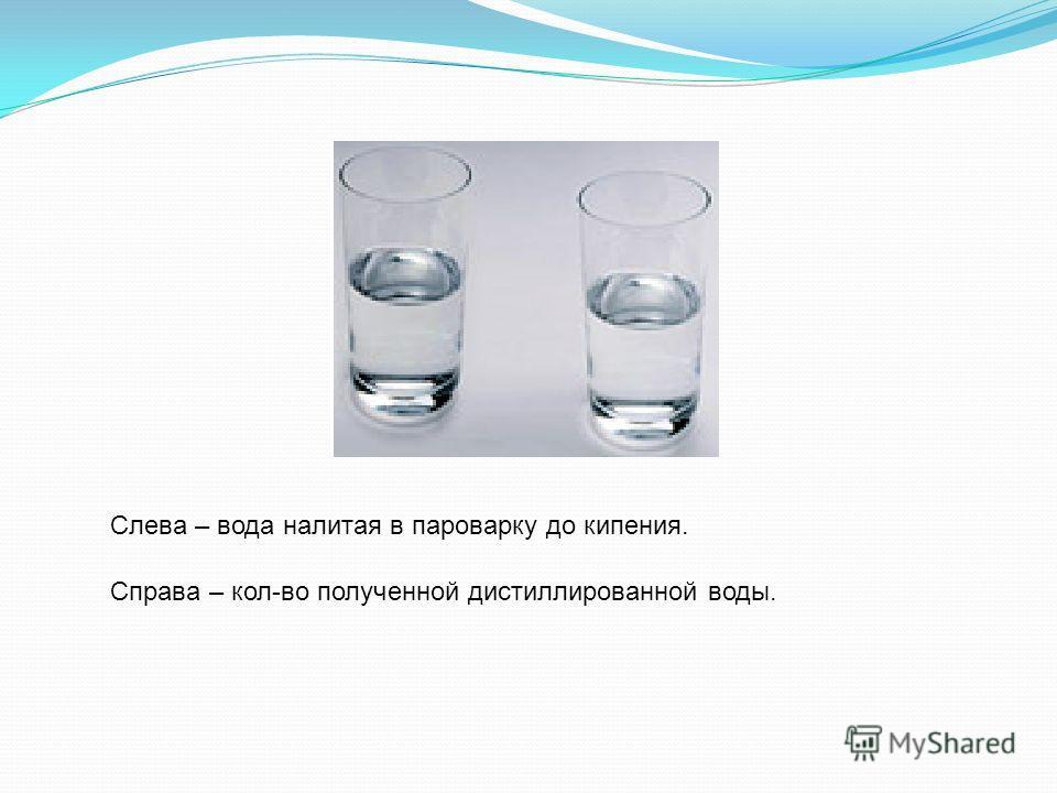 Слева – вода налитая в пароварку до кипения. Справа – кол-во полученной дистиллированной воды.