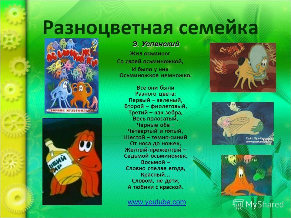 Разноцветная семейка Жил осьминог Со своей осьминожкой, И было у них Осьминожков немножко. Все они были Разного цвета: Первый – зеленый, Второй – фиолетовый, Третий – как зебра, Весь полосатый, Черные оба – Четвертый и пятый, Шестой – темно-синий От