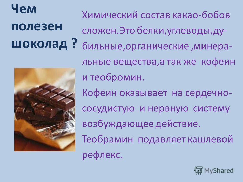 Виды шоколада: Черный шоколад – имеет горьковатый вкус.Обла – дает тонизирубщим эффектом. Молочный шоколад – полезен для детей из-за содержания молочных жиров. Белый шоколад –основной компо – нент какао – масло, сахар и сухое молоко.