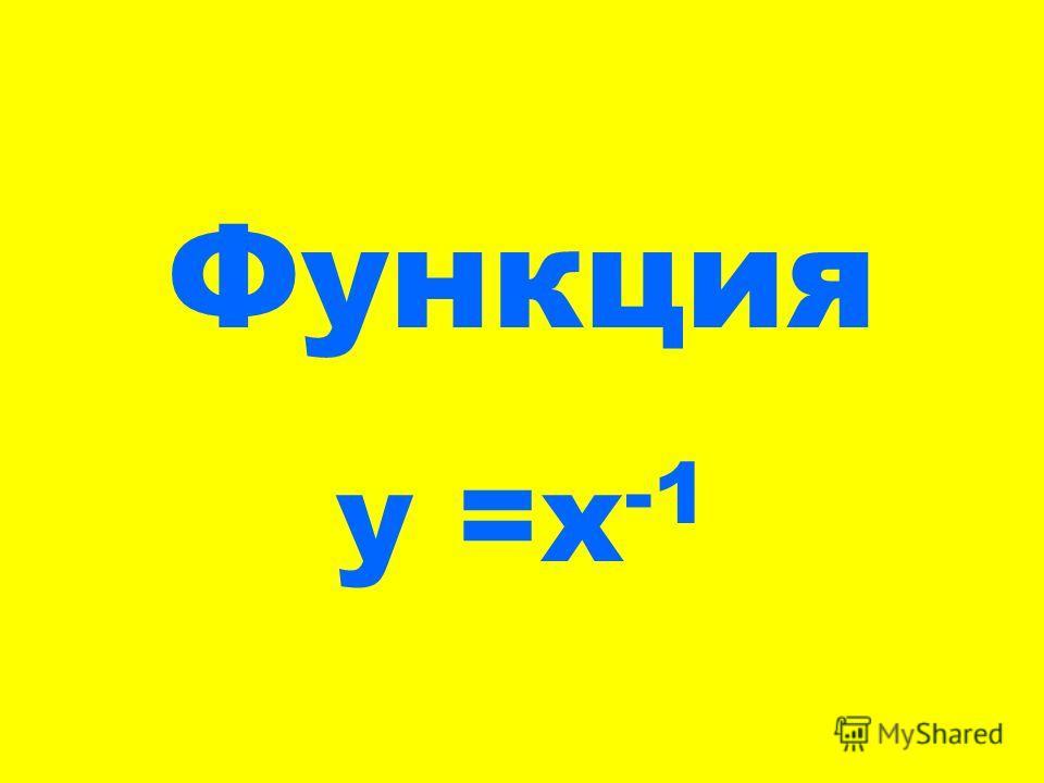 Функция y =x -1