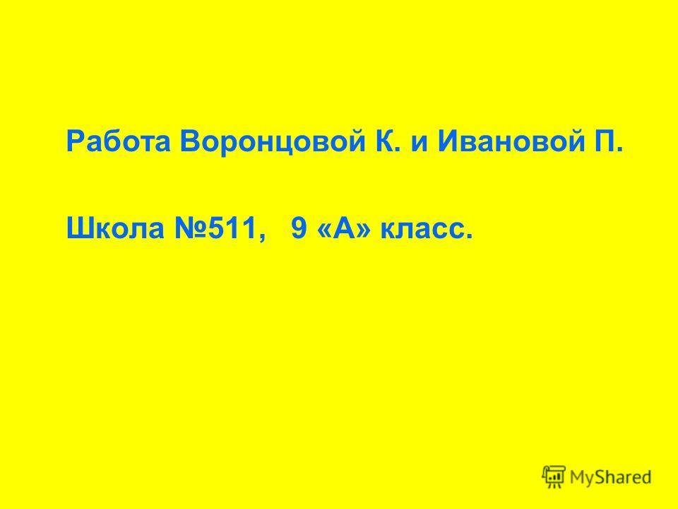 Работа Воронцовой К. и Ивановой П. Школа 511, 9 «А» класс.