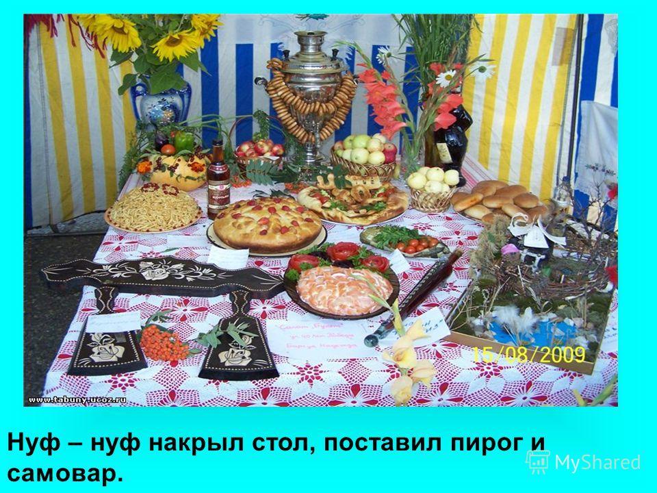 Нуф – нуф накрыл стол, поставил пирог и самовар.