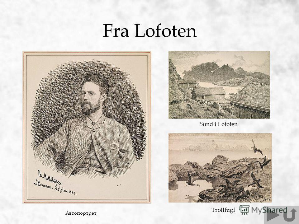 Fra Lofoten Автопортрет Sund i Lofoten Trollfugl