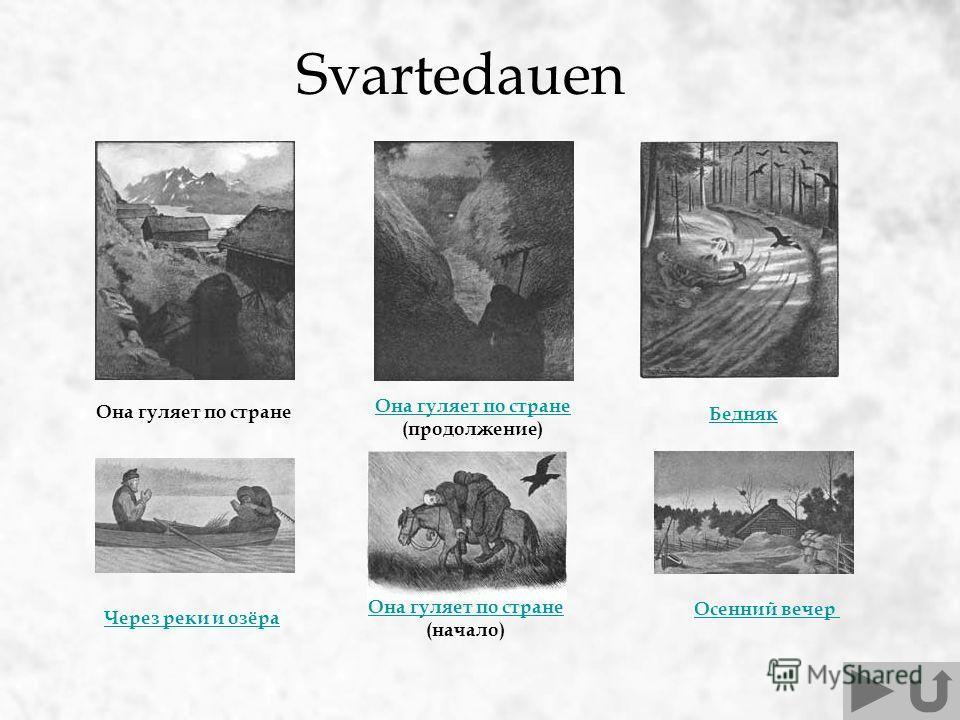 Осенний вечер Она гуляет по стране (начало) Через реки и озёра Она гуляет по стране (продолжение) Бедняк Svartedauen