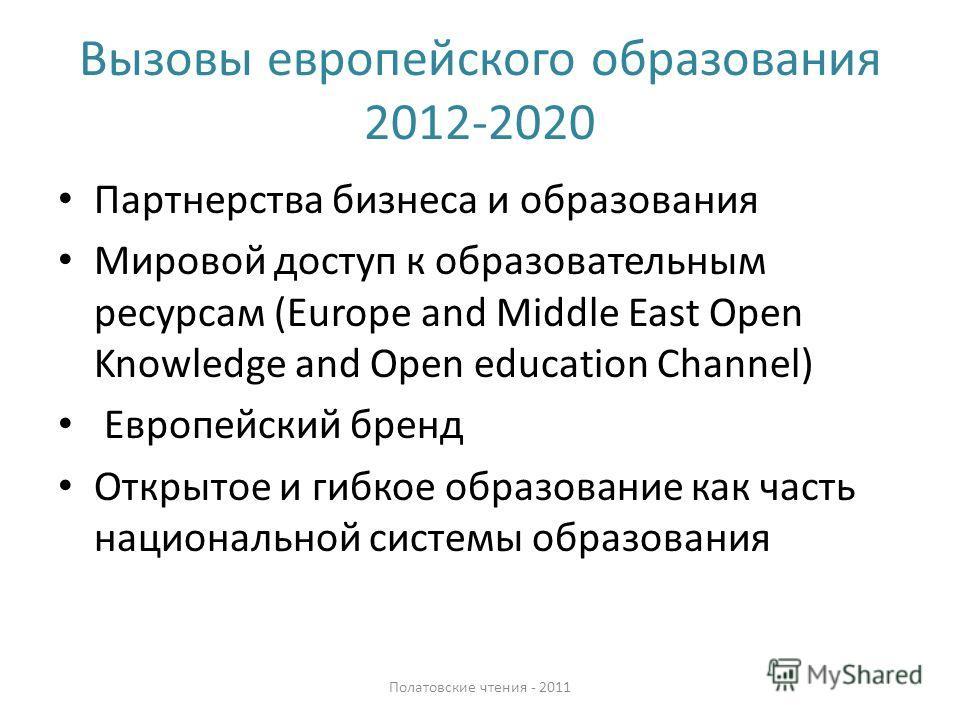 Вызовы европейского образования 2012-2020 Партнерства бизнеса и образования Мировой доступ к образовательным ресурсам (Europe and Middle East Open Knowledge and Open education Channel) Европейский бренд Открытое и гибкое образование как часть национа