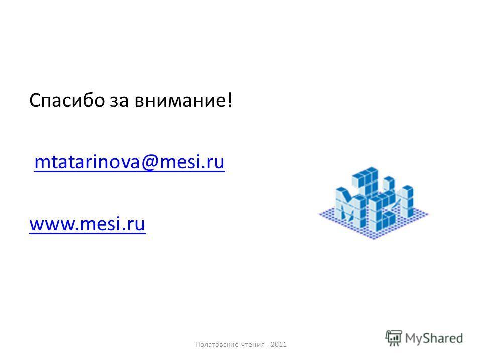 Спасибо за внимание! mtatarinova@mesi.ru www.mesi.ru Полатовские чтения - 2011
