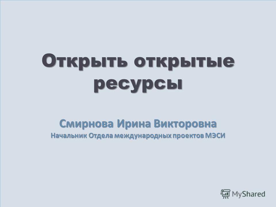 Открыть открытые ресурсы Смирнова Ирина Викторовна Начальник Отдела международных проектов МЭСИ