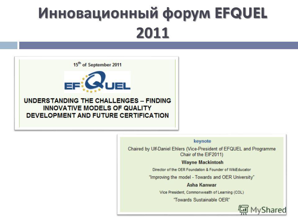 Инновационный форум EFQUEL 2011