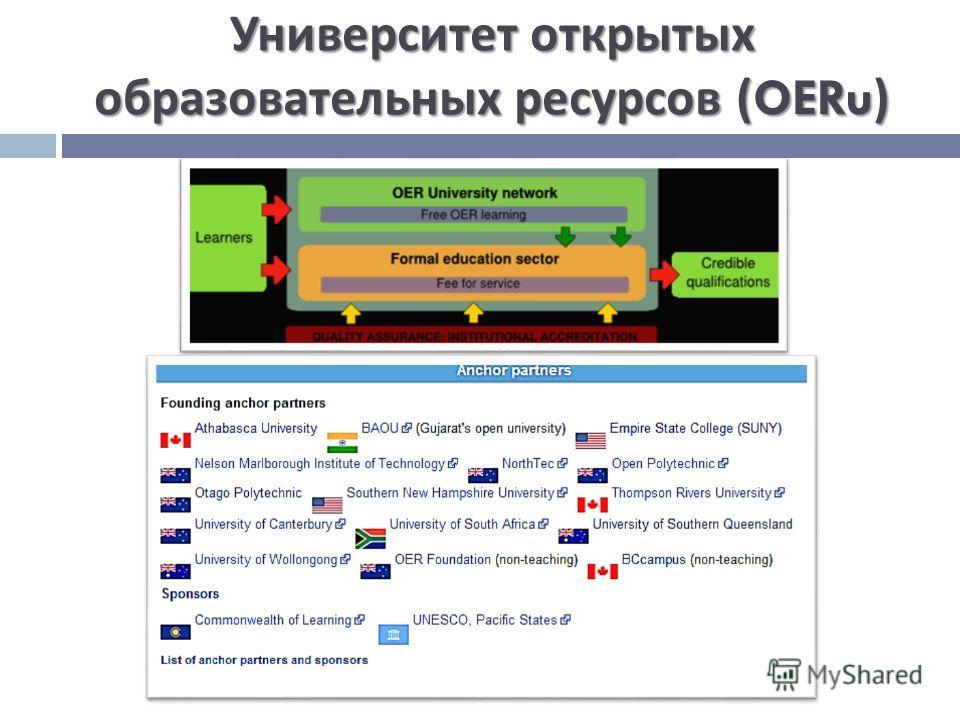 Университет открытых образовательных ресурсов (OERu)