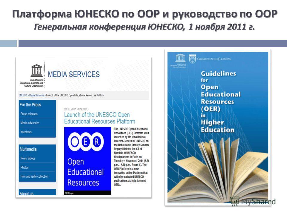 Платформа ЮНЕСКО по ООР и руководство по ООР Генеральная конференция ЮНЕСКО, 1 ноября 2011 г.