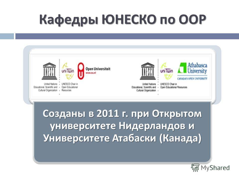 Кафедры ЮНЕСКО по ООР Созданы в 2011 г. при Открытом университете Нидерландов и Университете Атабаски ( Канада )